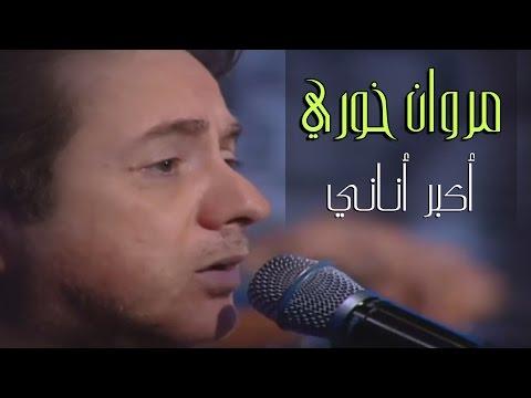 Marwan Khoury - Akbar Anany | مروان خوري - أكبر أناني