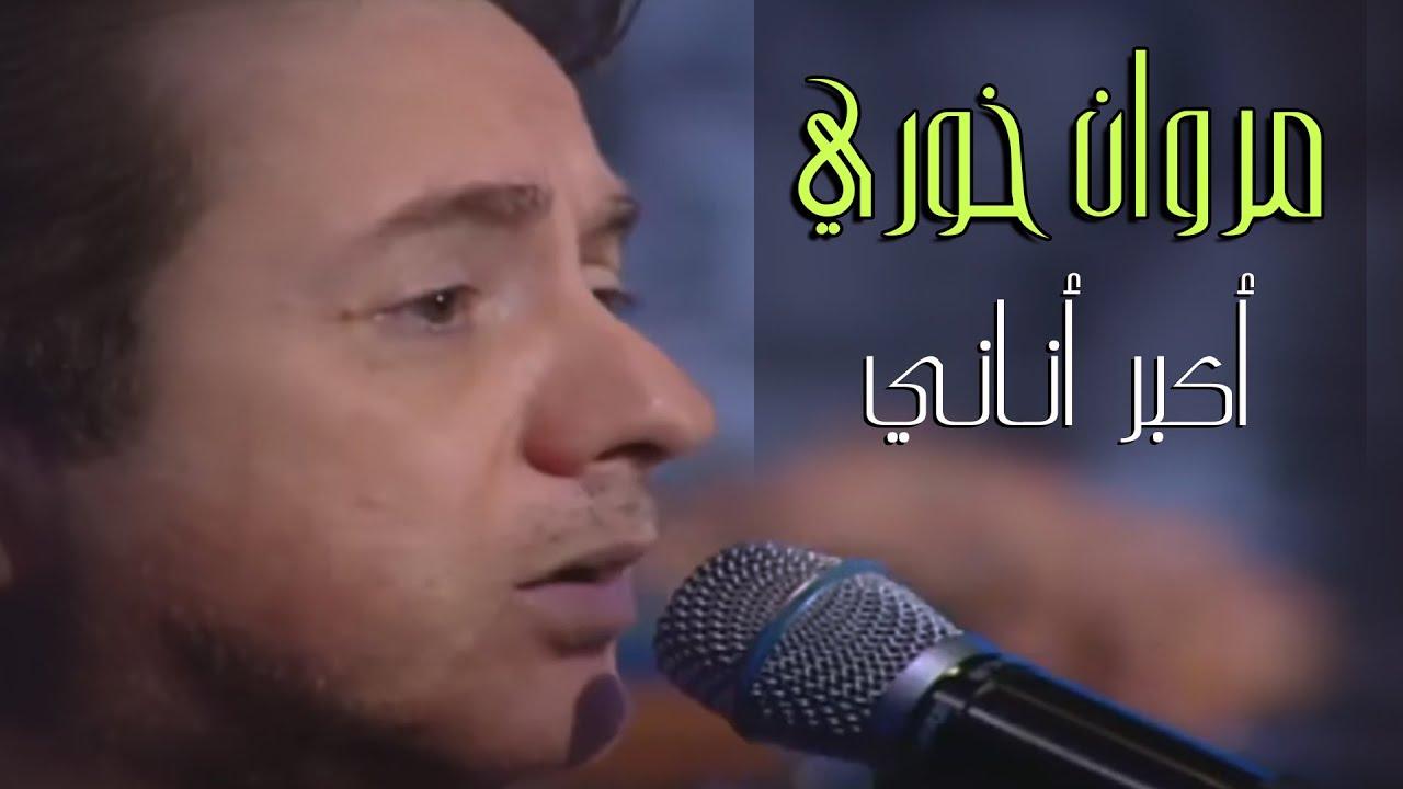 marwan-khoury-akbar-anany-mrwan-khwry-akbr-anany-marwan-khoury-mrwan-khwry