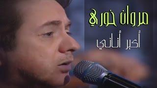 Marwan Khoury - Akbar Anany  ????? ???? - ???? ?????