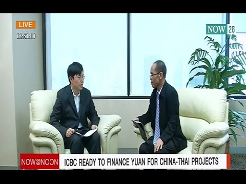 ICBC READY TO FINANCE YUAN FOR CHINA-THAI PROJECTS