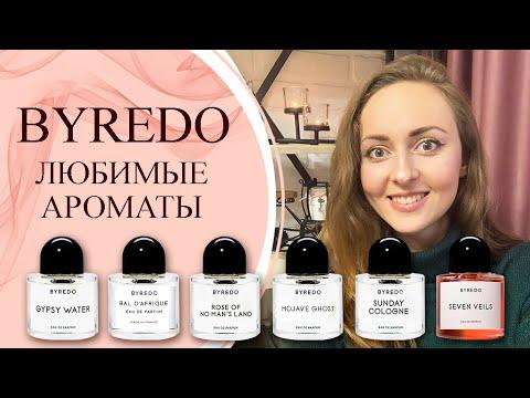 Byredo: 6 моих любимых ароматов