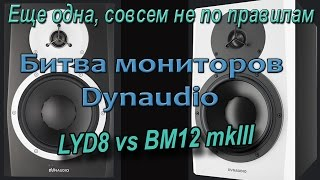Битва студийных мониторов Dynaudio LYD8 vs BM12MKIII. Неформат.