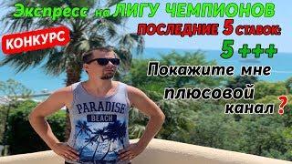 ЭКСПРЕСС НА ЛИГУ ЧЕМПИОНОВ / КОНКУРС / РУСЕНБОРГ - БАТЭ / КАРАБАХ - ДАНДОЛК