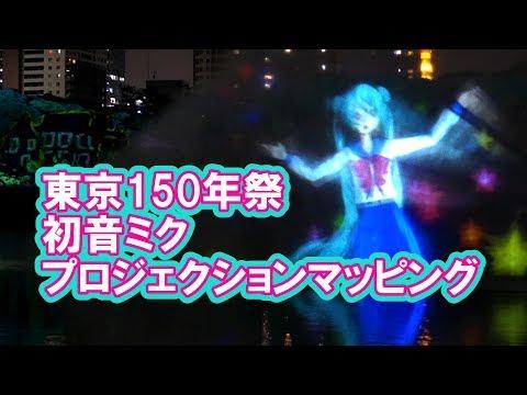 Tokyo 150 Years Festival  Hatsune Miku Video Mapping / 東京150年祭 初音ミク プロジェクションマッピング