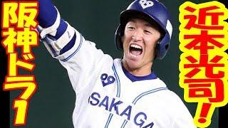 近本光司(25歳)外野手 170cm 社会人通算1本塁打、大学通算2本塁打