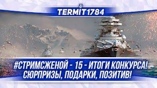 World of warships #СТРИМСЖЕНОЙ - 15 Итоги конкурса! Сюрпризы, подарки, позитив!
