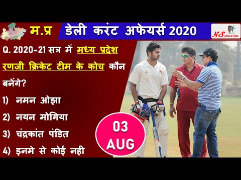03 AUGUST 2020 MP CURRENT AFFAIRS | MP DAILY CURRENT AFFAIRS | MP CURRENT AFFAIRS 2020