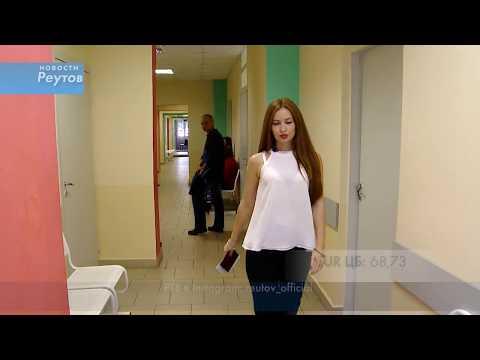 Новости Реутова 05.09.2017