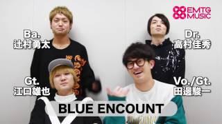 EMTG MUSIC にてBLUE ENCOUNTのインタビュー&コメント動画を公開! htt...