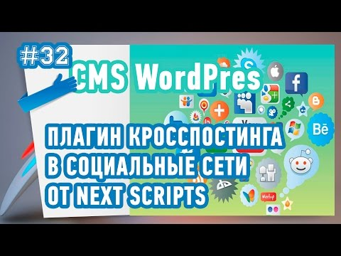 Кросспостинг одноклассники wordpress плагин