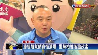 潘恒旭轟陳柏惟落跑又愛選  網諷「在說韓國瑜吧」-民視新聞
