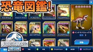 恐竜図鑑!色んな恐竜が一目で見れる!【神アプデ】#Ep97 ギガのJWTG jurassic world the game