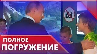 Владимир Путин оценил работу «Москвариума» на ВДНХ