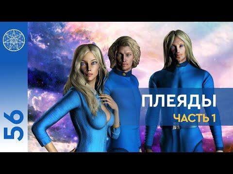 #56 ПЛЕЯДИАНЦЫ с планеты ФУТИССА (представители Галактической Федерации Света) - Часть 1