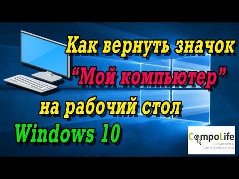 Как сделать ярлык мой компьютер в windows 10