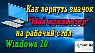 как отобразить значок Мой Компьютер на Windows 10. 2020 год