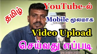 How to Upload Videos on YouTube in Tamil | Jabarullah Sight