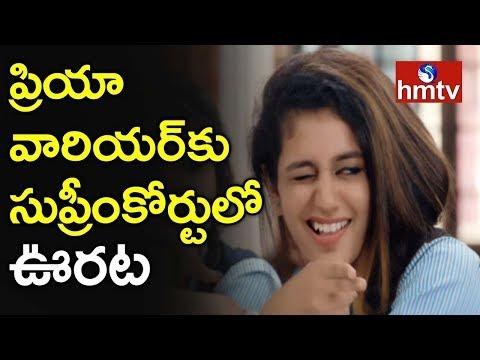 Supreme Court Stays Criminal Action against Actress Priya Prakash Varrier   Telugu News   hmtv