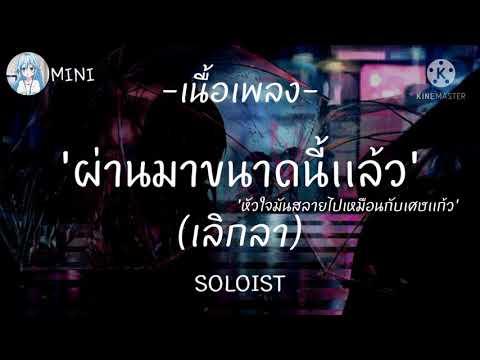 SOLOIST - เลิกลา「 เนื้อเพลง 」