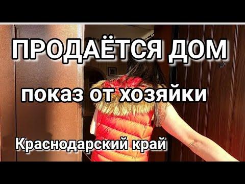 Продается дом в Краснодарском крае г. Усть-Лабинск