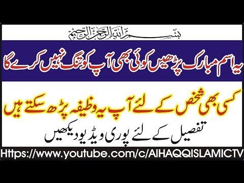 Koi taang karta ho us ky liy wazifa   ap ko koi bhi shakhs tang ni kary ga   By AL HAQQ ISLAMIC TV
