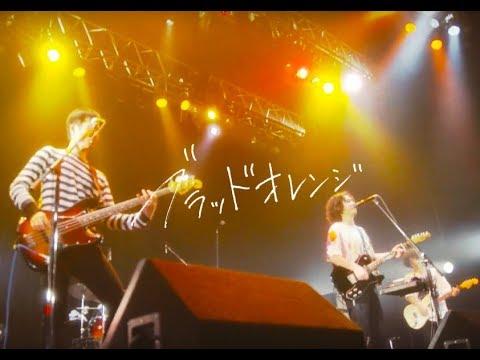 藍坊主「ブラッドオレンジ」(Full ver.) Movie by 1209川崎CLUB CITTA'「現像'17」