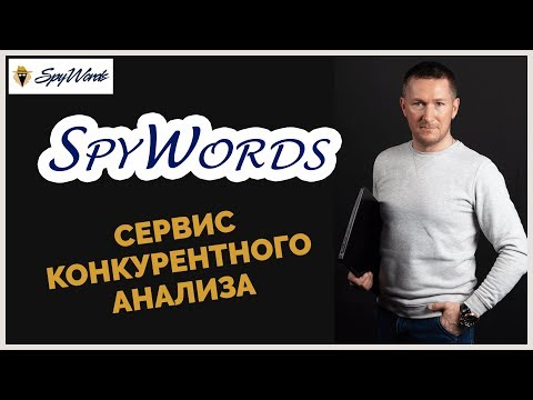 SpyWords - сервис для анализа конкурентов
