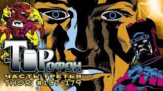 ТОРОФОН: ЧАСТЬ ТРЕТЬЯ | Ворлок, Галактус и Мангог (Thor #137-179)