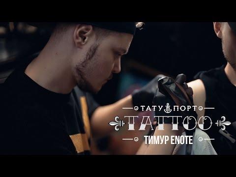TATTOO - Тимур