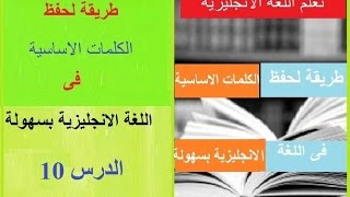 طريقة لحفظ الكلمات الانجليزية اكثراستخداما الكلمات في الحياة اليومية الدرس 10