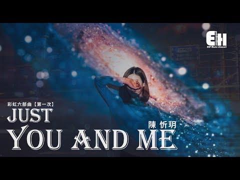 陳忻玥 Vicky Chen - Just You and Me (你和我) 彩虹六部曲【第一次】『你胸膛傳來的旋律,阻擋所有質疑我們的聲音。』【動態歌詞Lyrics】