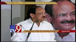 Communists oppose Pro Poor Note ban Venkaiah Naidu TV9
