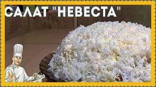 Салат Невеста! Салат Невеста рецепт с курицей! Как приготовить салат Невеста? Готовим вкусный салат!
