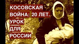 Косовская война: 20 лет. Урок для России