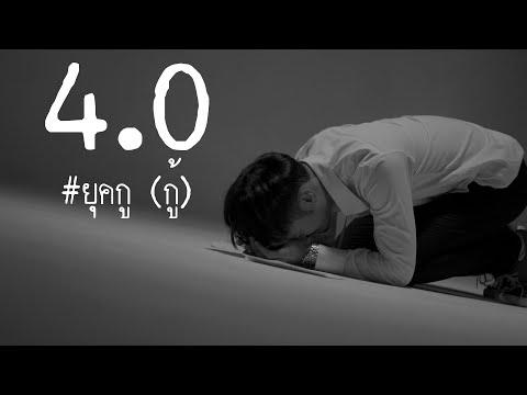 คอร์ดเพลง 4.0 ยุคกู(กู้) วุฒิ ป่าบอน