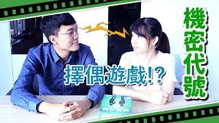 【DS桌遊開箱-機密代號】夫妻之間的大危機!婚姻?默契?