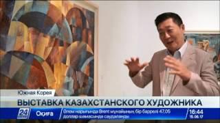В Южной Корее прошла выставка казахстанского художника