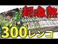 【SDBH UM5弾】映画公開直前!!伝説の超サイヤ人を300レンコでぶち当てる!!!!!【ドラゴンボールヒーローズ】