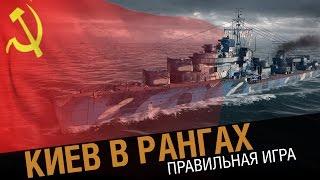 Эсминец Киев. Правильная тактика [World of Warships 0.5.6]