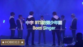 ☆中字 BTS防彈少年團 (BANGTAN BOYS 방탄소년단) Born Singer  LIVE HOBI0313☆