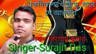 Ek din pakhi ure /kishor kumar /karaoke track /cover by Surajit Das