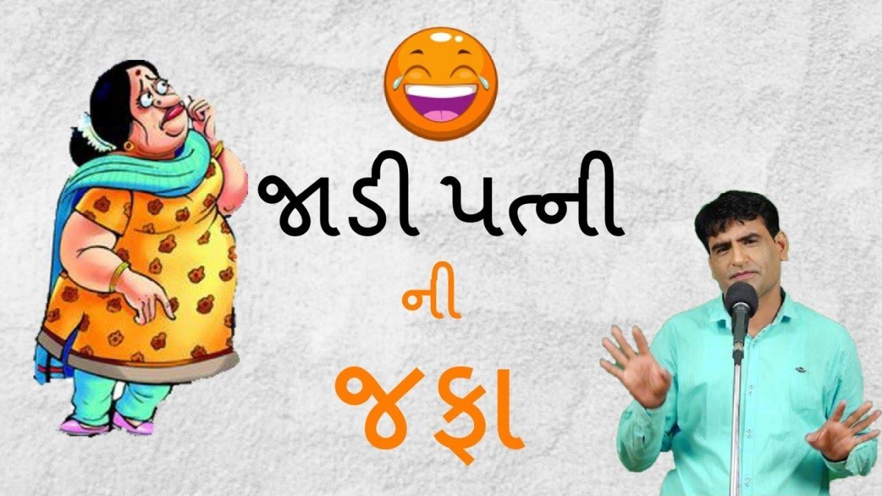 Bhuro Bhagano - Dhirubhai Sarvaiya New Jokes
