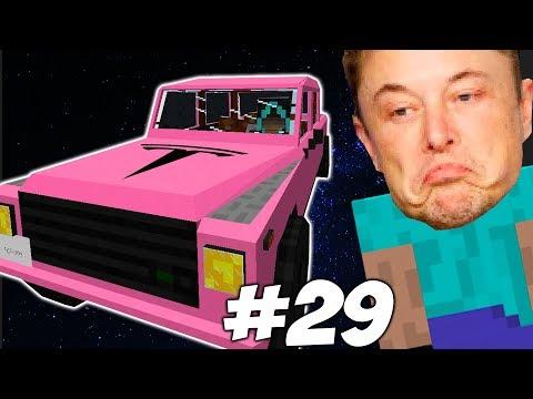 видео: СОБИРАЕМ ТЕСЛУ \\ Приключения Илона Маска в Minecraft #29