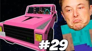 СОБИРАЕМ ТЕСЛУ \\ Приключения Илона Маска в Minecraft #29