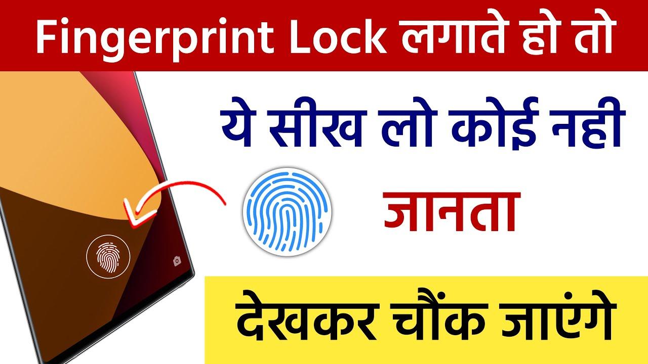 फ़ोन में फिंगरप्रिंट लॉक (Fingerprint Lock) लगाते हो तो ये सीखलो कोई नही जानता fingerprint lock tips