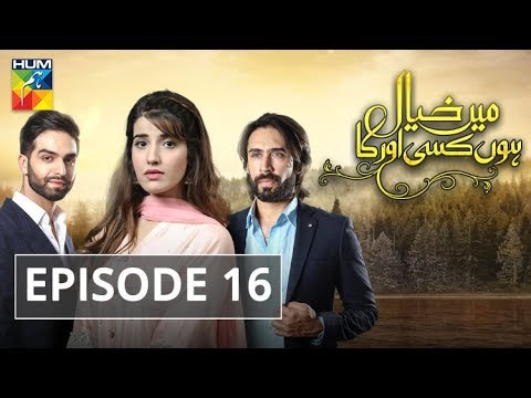 Main Khayal Hoon Kisi Aur Ka Episode #16 HUM TV Drama 20 October 2018