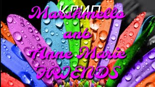 Клип Marshmello and Anne Marie FRIENDS(ПЕРЕВОД NILA MANIA)