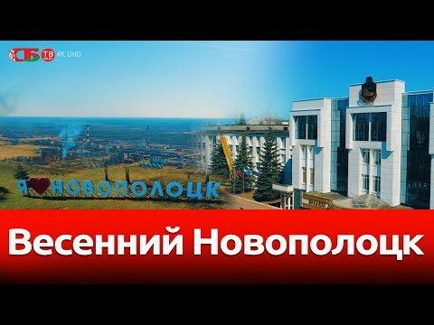 Весенний Новополоцк сняли с воздуха на видео 4k UHD