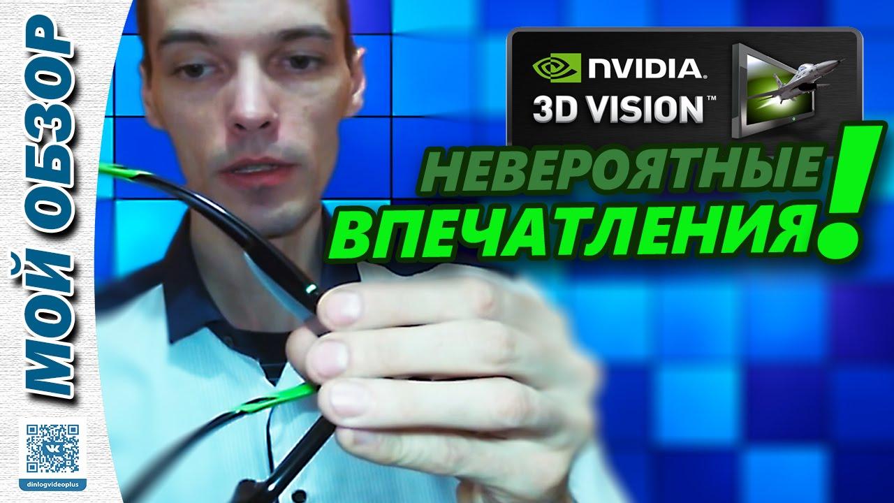 3d очки nvidia vision wired glasses emeai. 2 860. 00 грн. 3d очки nvidia vision wired glasses emeai · [подробнее. ] рейтинг товара: 0 stars. Голосов: 0. Количество: