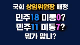 국회 상임위원장 배정, 민주18 미통0인가? 민주11 …